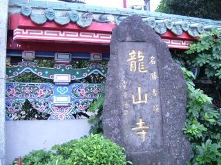 20090526_01龍山寺.jpg