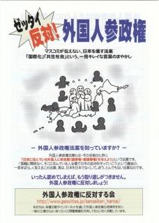 20090719_外国人参政権4S.jpg