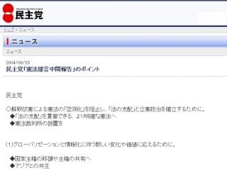 20090724_国家主権移譲・共有_民主党SS.jpg