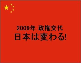 20090728_民主党マニフェスト.jpg