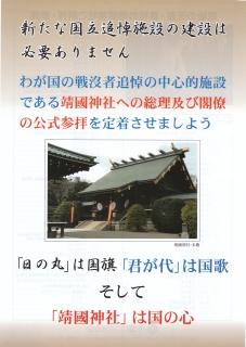 20091213_国立追悼施設無用.jpg