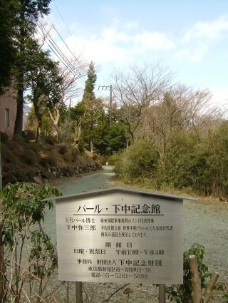 20100322_03a箱根・パール・下中記念館.jpg