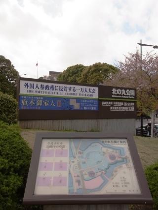 20100417_00外国人参政権に反対する一万人大会・靖国神社.jpg