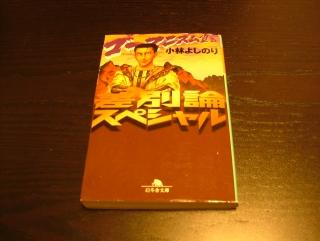 20100530_05小林よしのりs.jpg