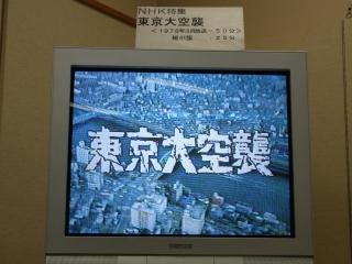 20101212_10東京大空襲_RIMG0014.jpg