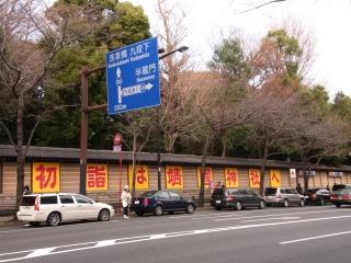 20110102_00靖国神社.jpg