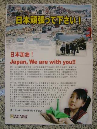 20110329_02台湾:日本加油!.jpg