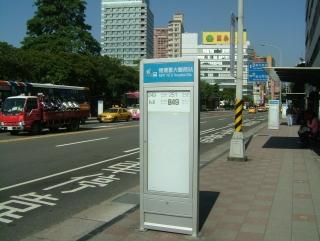 20120118_03烏来_台湾高砂義勇隊戦没英霊記念碑.jpg