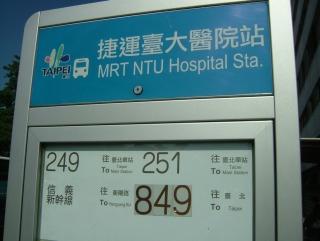 20120118_04烏来_台湾高砂義勇隊戦没英霊記念碑.jpg