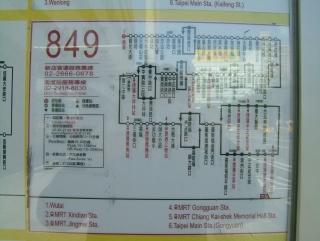 20120118_05烏来_台湾高砂義勇隊戦没英霊記念碑.jpg