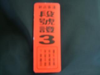 20120118_06烏来_台湾高砂義勇隊戦没英霊記念碑.jpg
