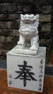 20120118_29烏来_台湾高砂義勇隊戦没英霊記念碑.jpg