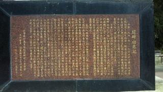20120118_36烏来_台湾高砂義勇隊戦没英霊記念碑.jpg
