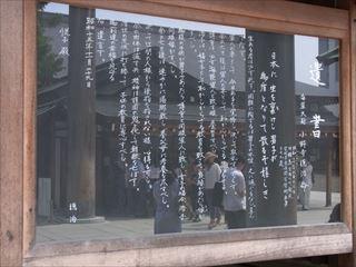 20130609_07靖国神社_320.JPG