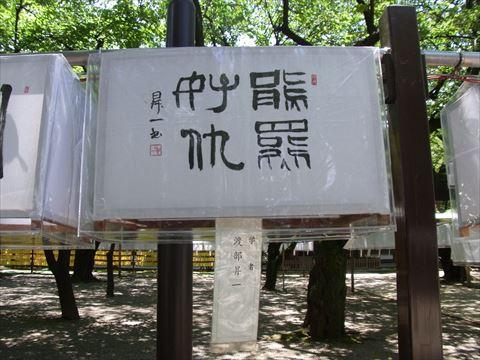 20130715_24靖国神社_みたままつり_320.JPG