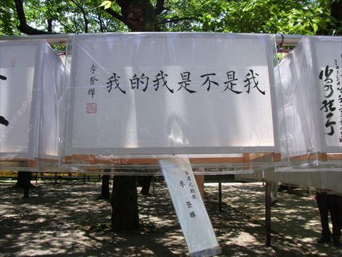 20130715_27靖国神社_みたままつり_320.JPG