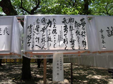 20130715_28靖国神社_みたままつり_320.JPG