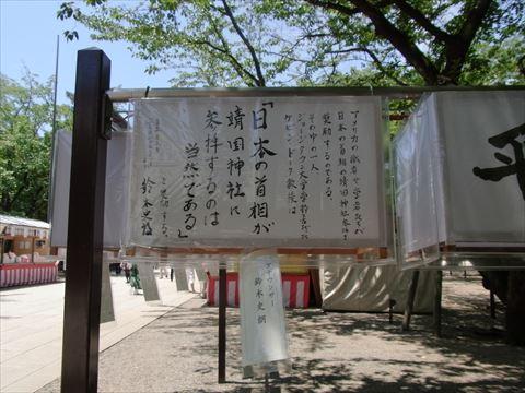 20130715_29靖国神社_みたままつり_320.JPG
