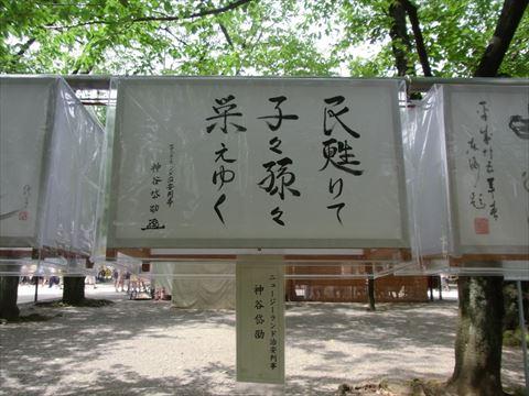 20130715_30靖国神社_みたままつり_320.JPG