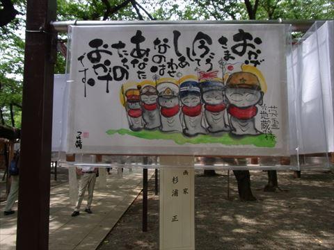 20130715_32靖国神社_みたままつり_320.JPG