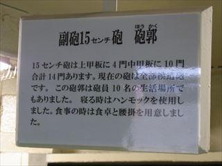 20130922_19_記念艦三笠_320.JPG