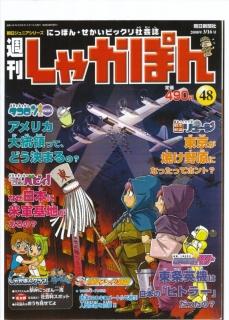 しゃかぽん01:朝日新聞社SS.jpg