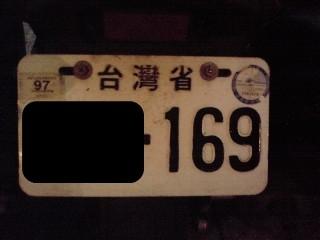 台北ライセンスプレート1s.jpg
