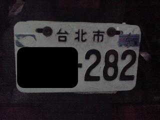 台北ライセンスプレート2s.jpg