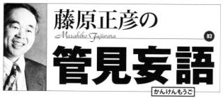 藤原正彦の管見妄語・83・宣伝下手_s.jpg