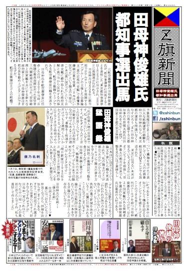 Z旗新聞 田母神俊雄氏 都知事選出馬_zs_140107_tamogami.jpg