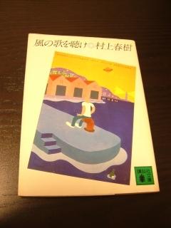 20090413_「風の歌を聴け」村上春樹.jpg